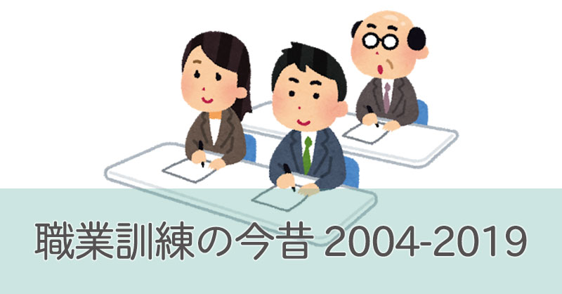 職業訓練の今昔 2004-2019