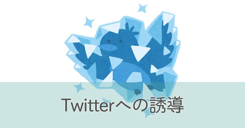 Twitterへの誘導