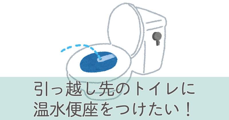引っ越し先のトイレに温水便座をつけたい