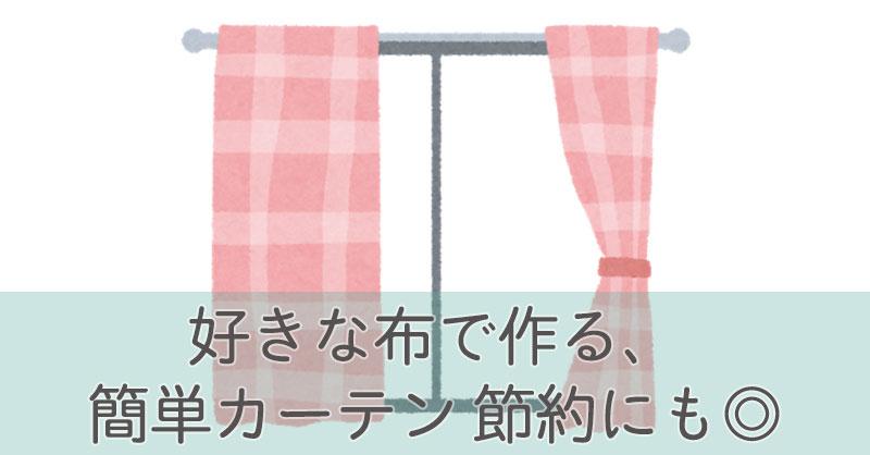 好きな布で作る、簡単カーテン-節約にも◎