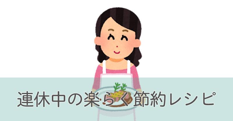 連休中の楽らく節約レシピ