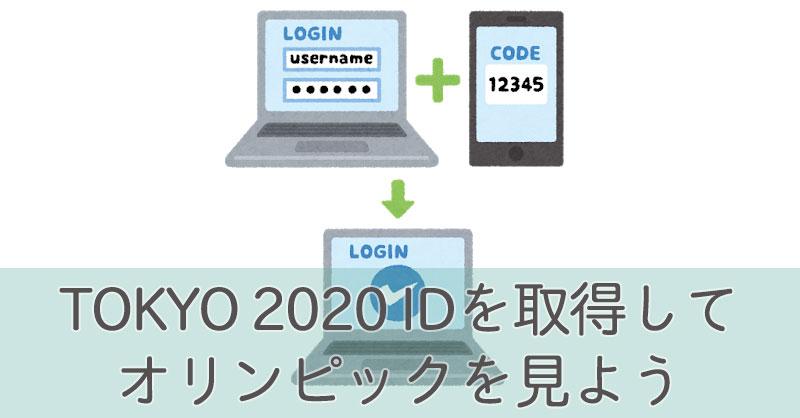 TOKYO 2020 IDを取得してオリンピックを見よう