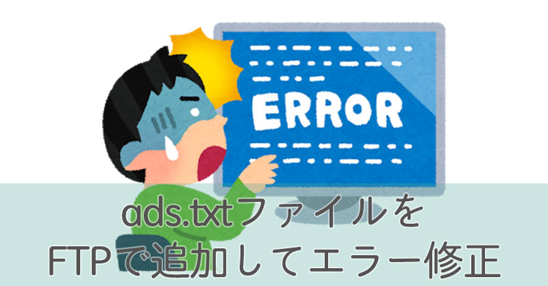 ads.txtファイルをFTPで追加してエラー修正