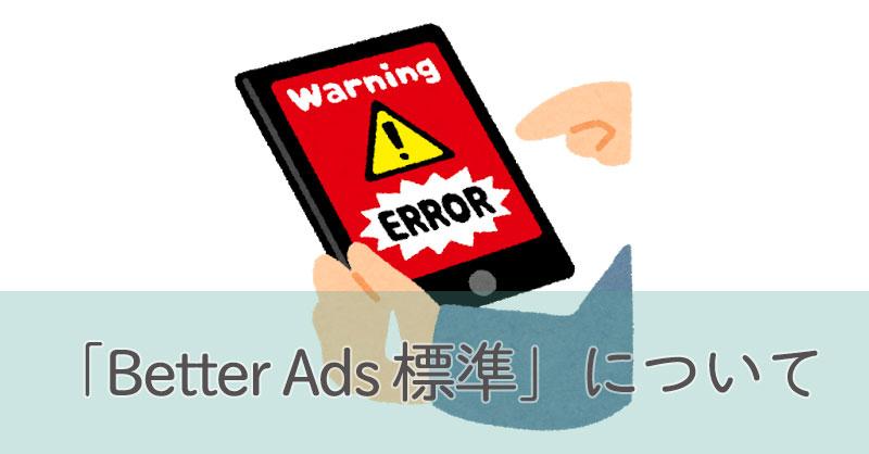 「Better-Ads-標準」について
