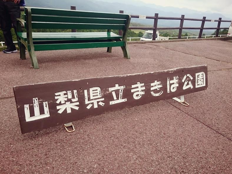 まきば公園 写真スポット