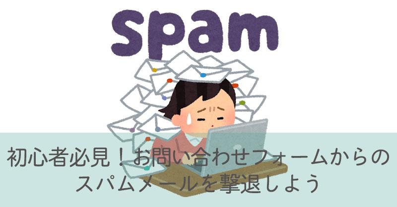 スパムメールを撃退