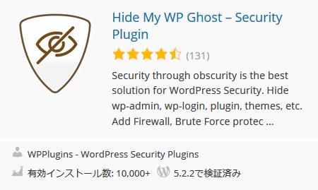 Hide My WordPress Ghost