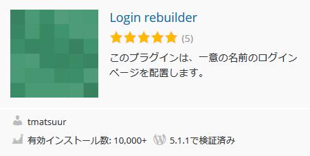 Login rebuilde