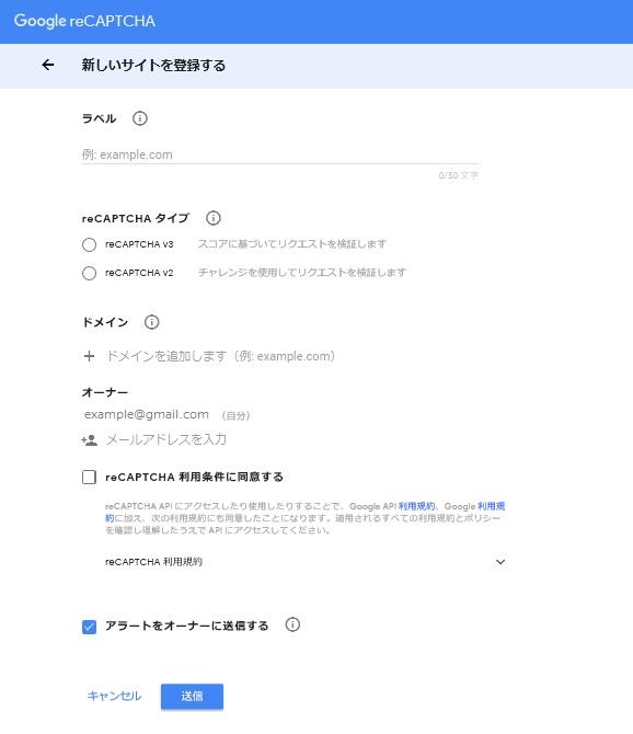 reCAPTCHA登録画面