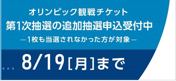 オリンピック観戦チケット 8/19まで