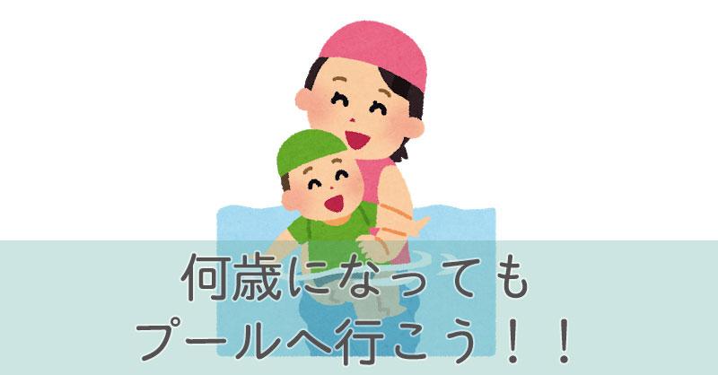 何歳になってもプールへ行こう!!