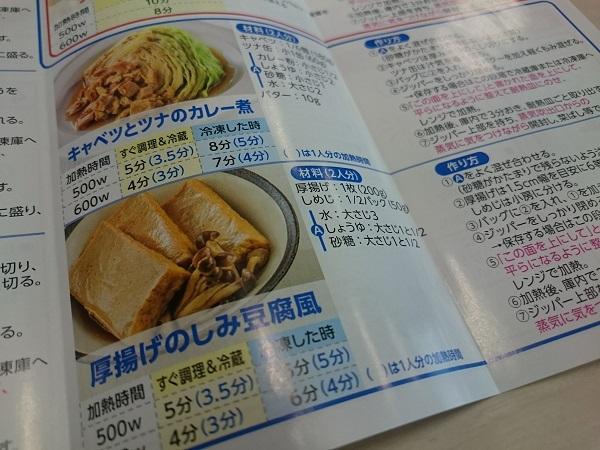 厚揚げしみ豆腐レシピ