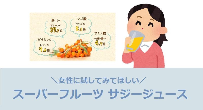 女性に試してみてほしい スーパーフルーツ サジージュース