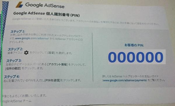 Google AdSense 個人識別番号(PIN)