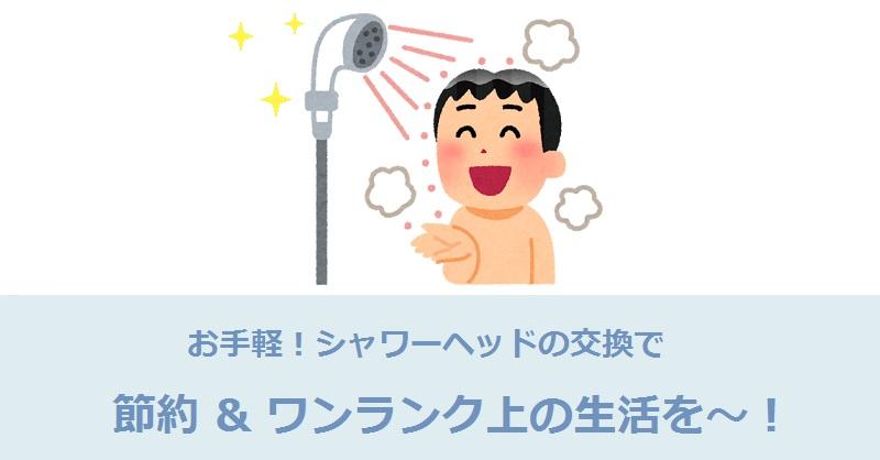 シャワーヘッドの交換で節約&ワンランク上の生活を~!